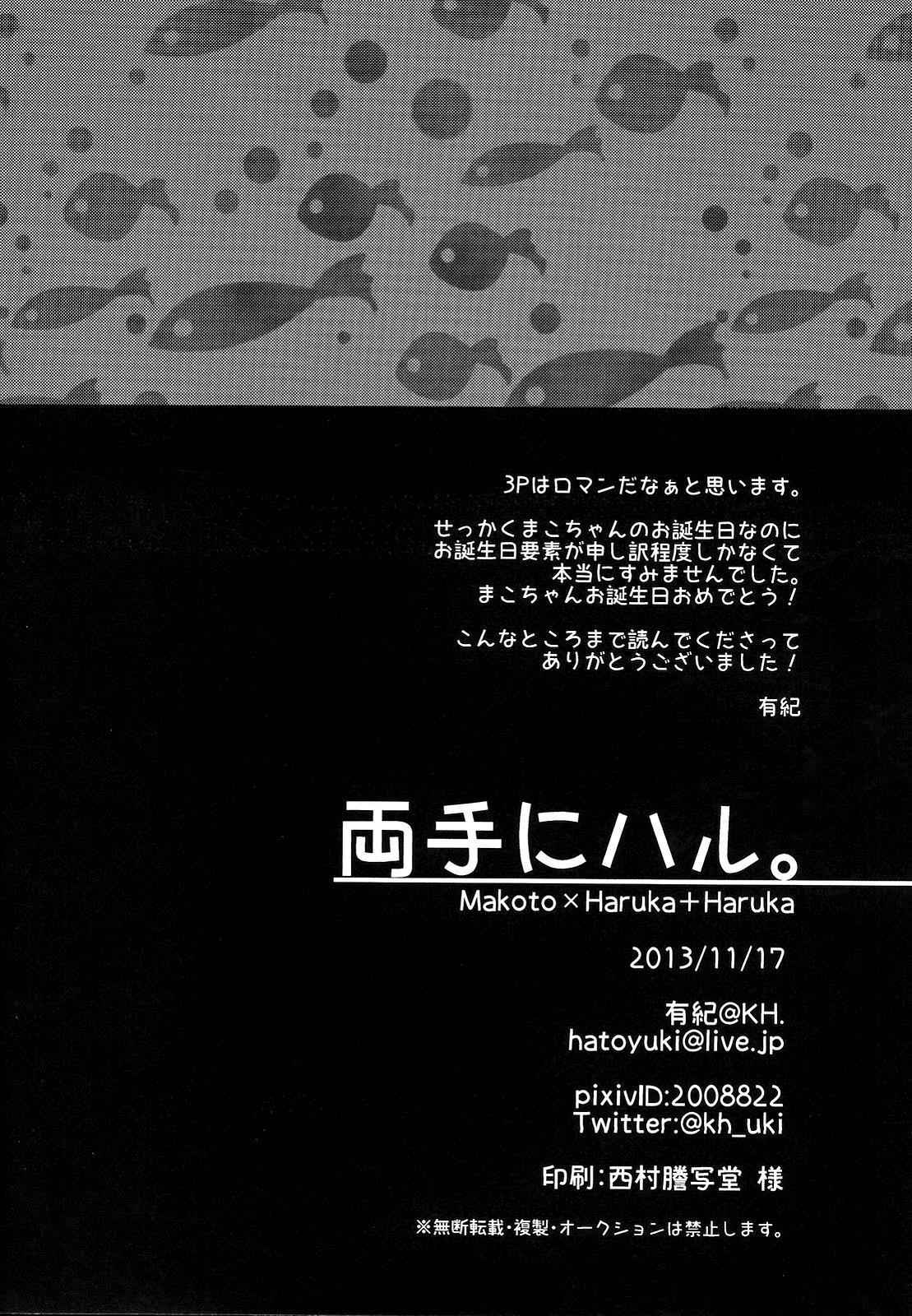 Ryote ni Haru. | A Haru in Both Hands. 15