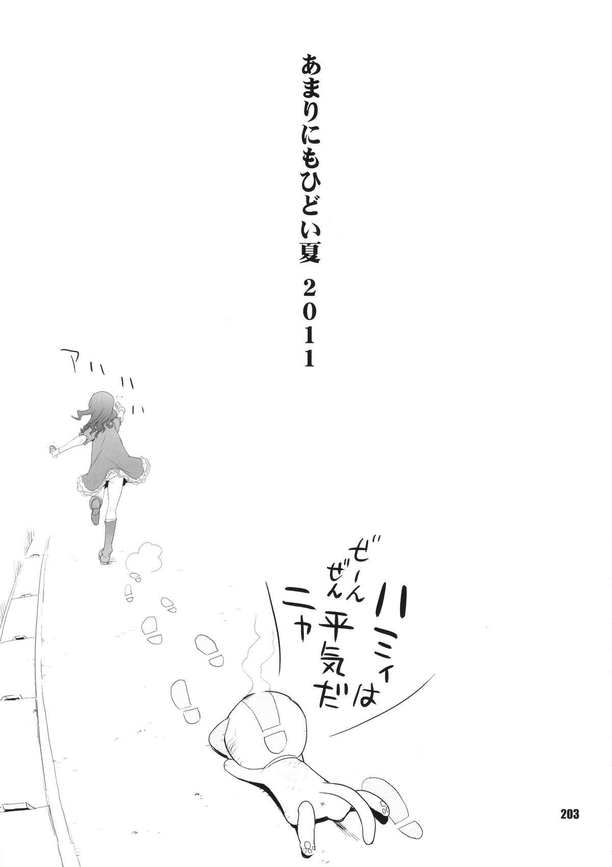 Inazuma Pretty Warrior 201