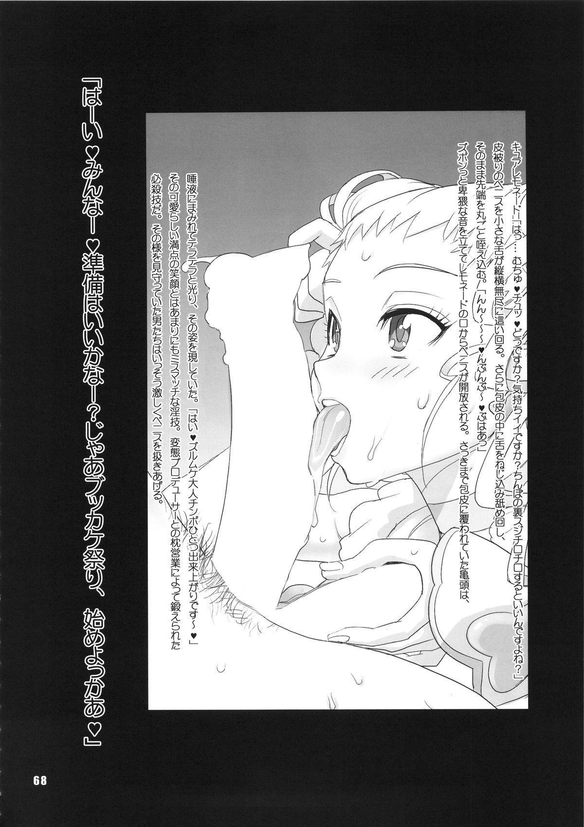Inazuma Pretty Warrior 66