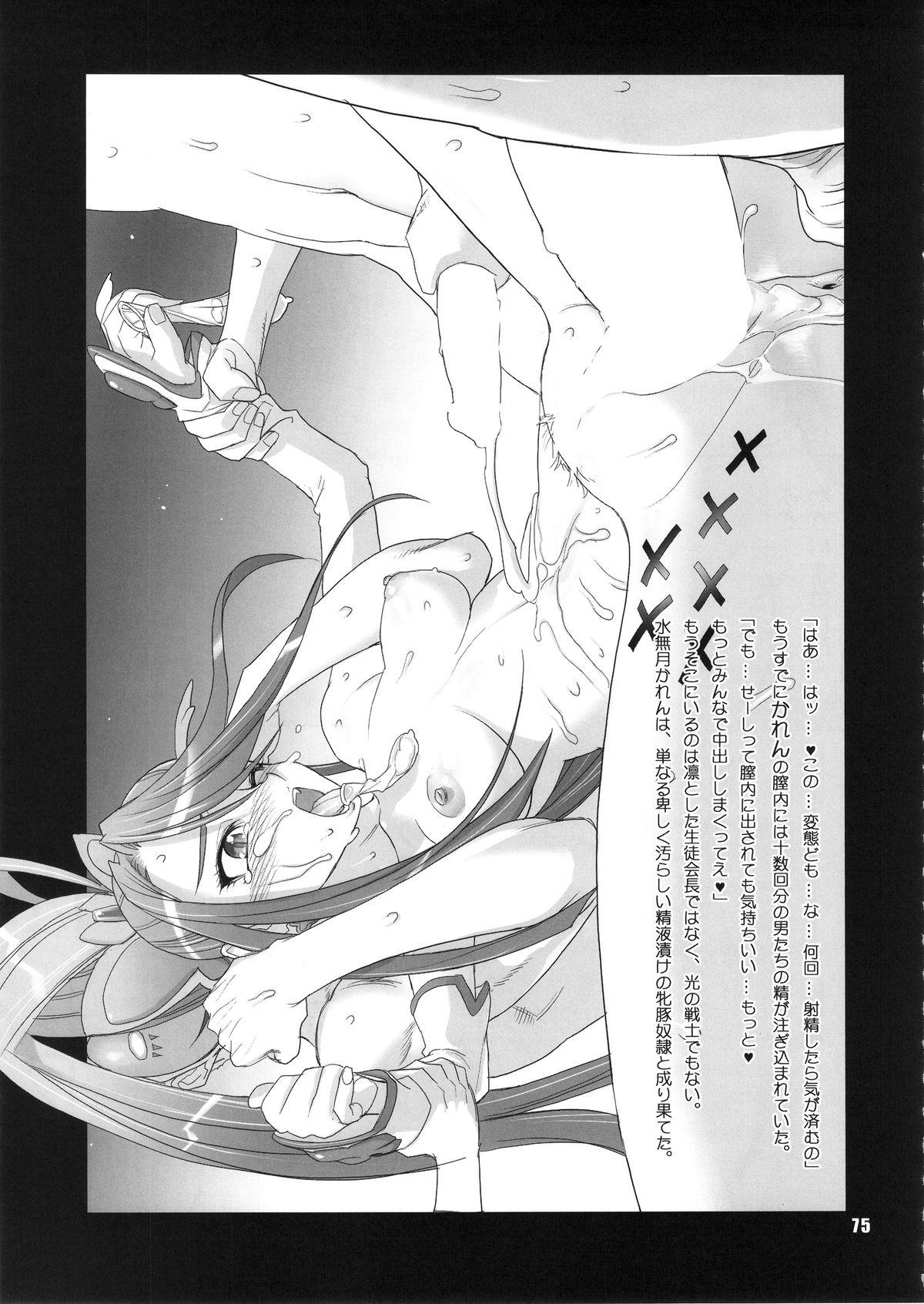 Inazuma Pretty Warrior 73