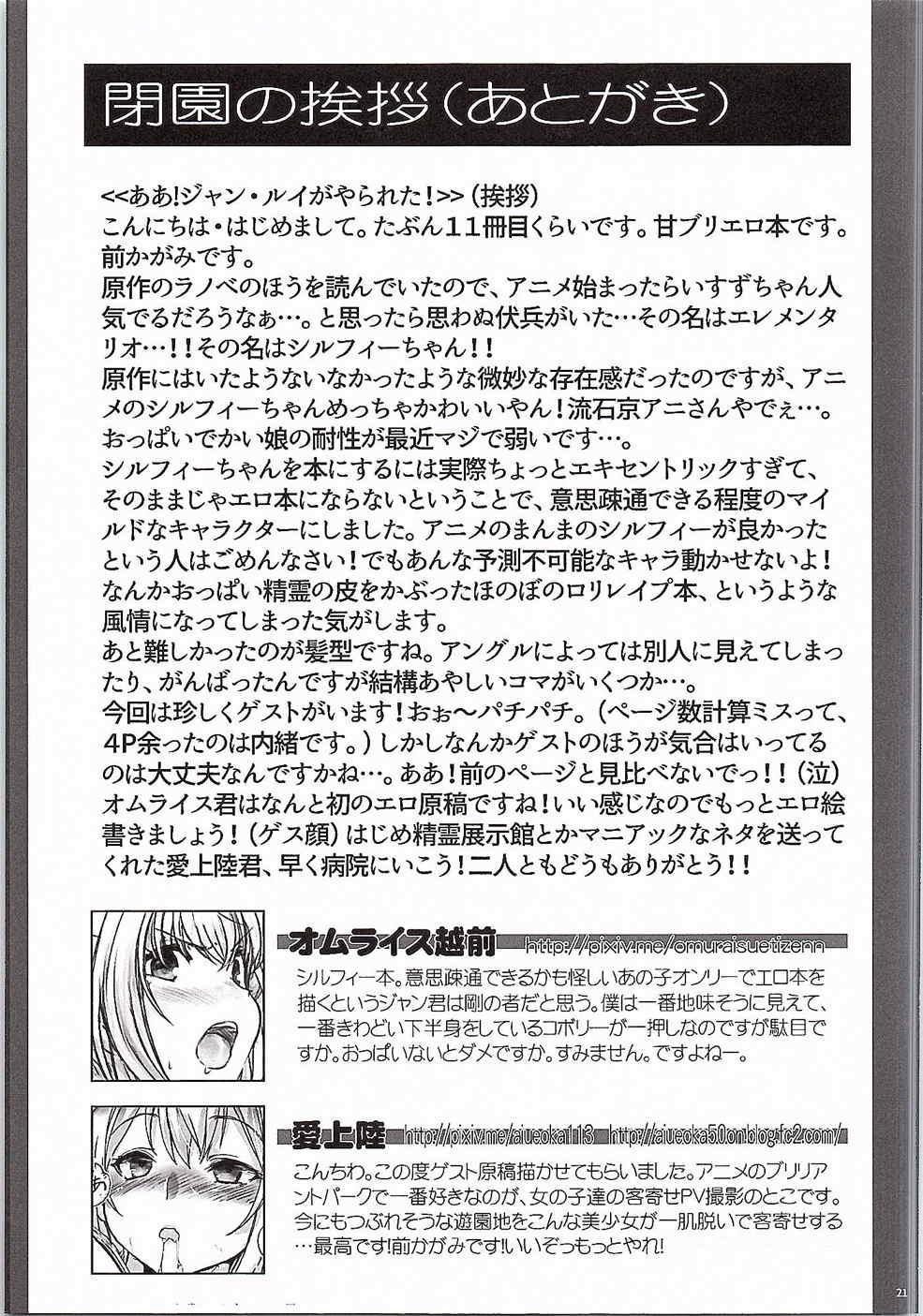 Amaama Shiruko 19