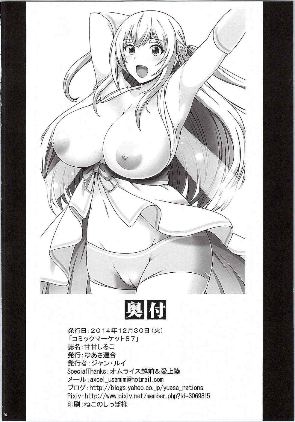 Amaama Shiruko 24