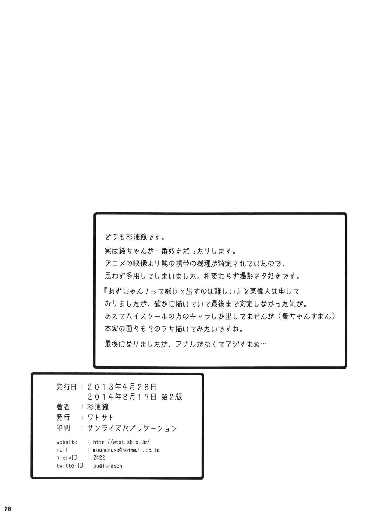 Roshutsu x Keion 24