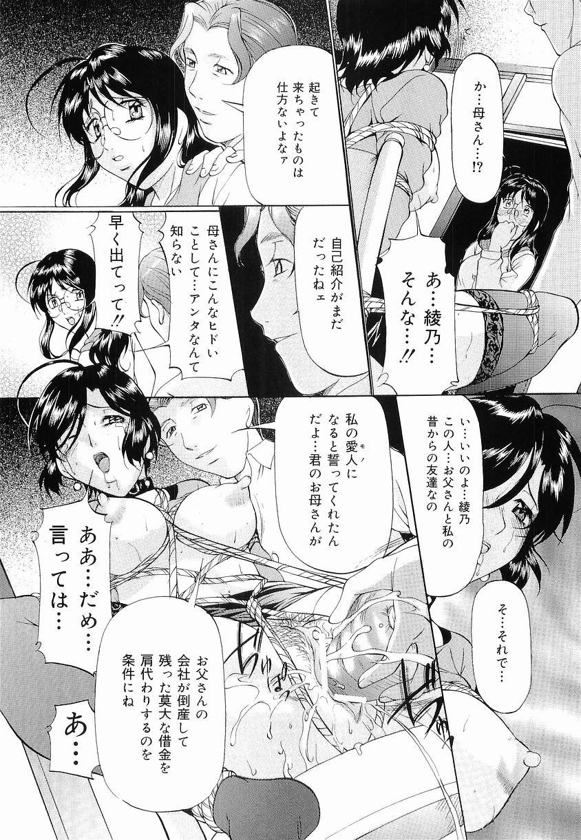 Kedamono Gokko - Beast Play 122