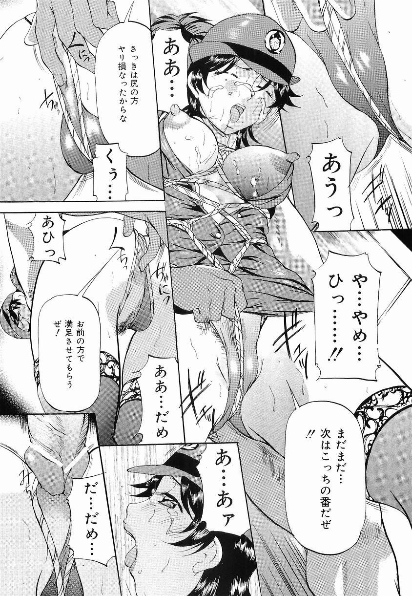 Kedamono Gokko - Beast Play 12