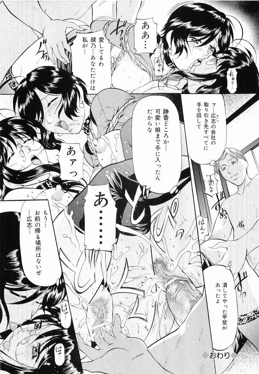 Kedamono Gokko - Beast Play 130