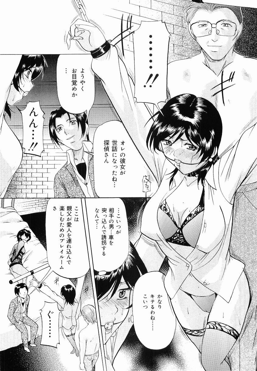 Kedamono Gokko - Beast Play 138