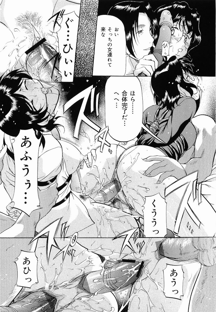 Kedamono Gokko - Beast Play 147