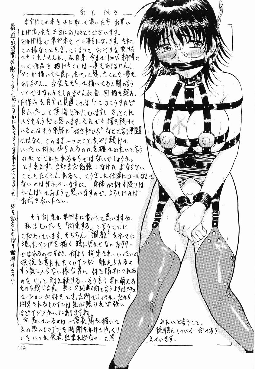 Kedamono Gokko - Beast Play 151