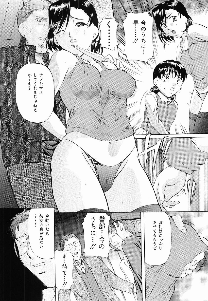 Kedamono Gokko - Beast Play 28