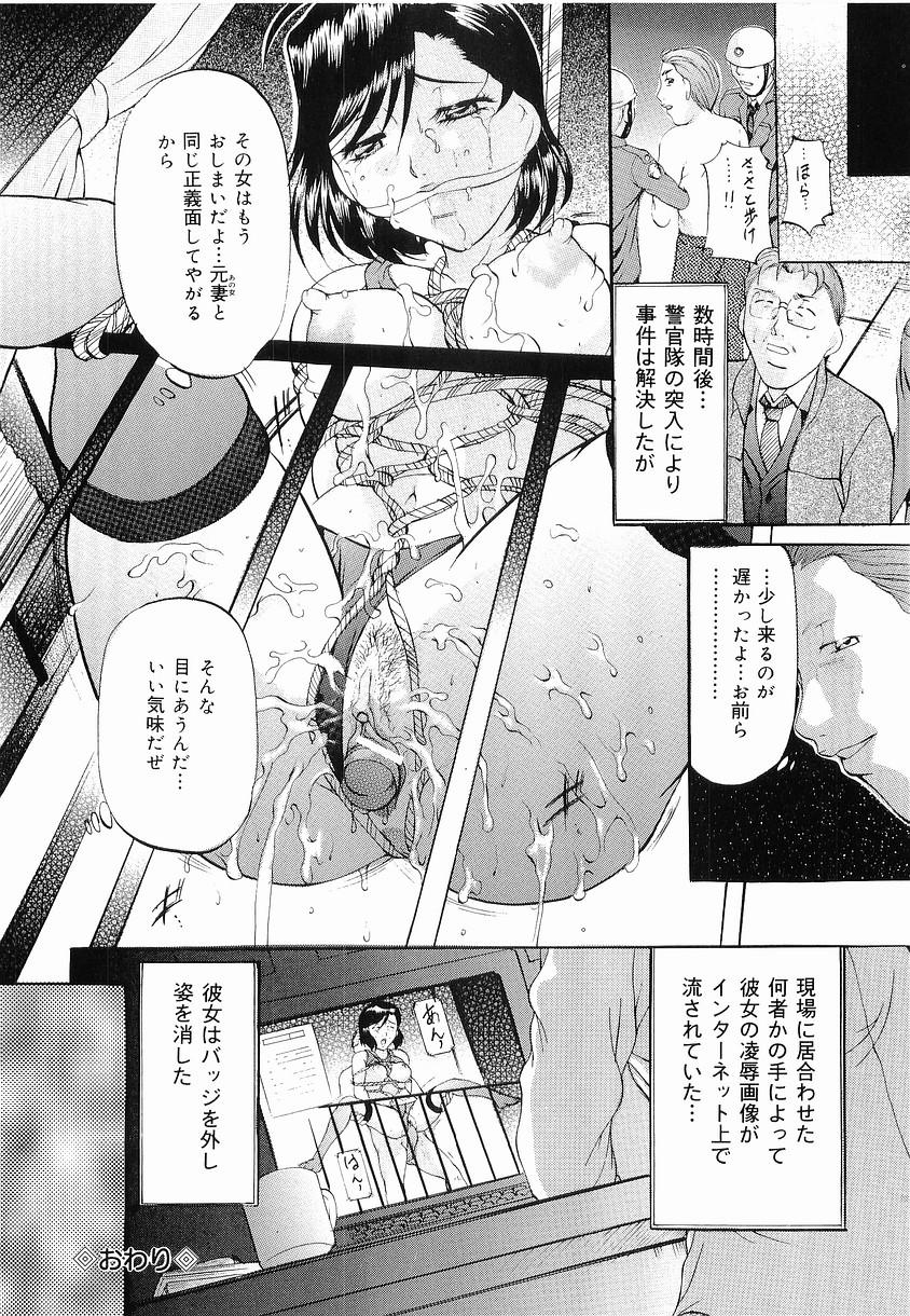 Kedamono Gokko - Beast Play 42