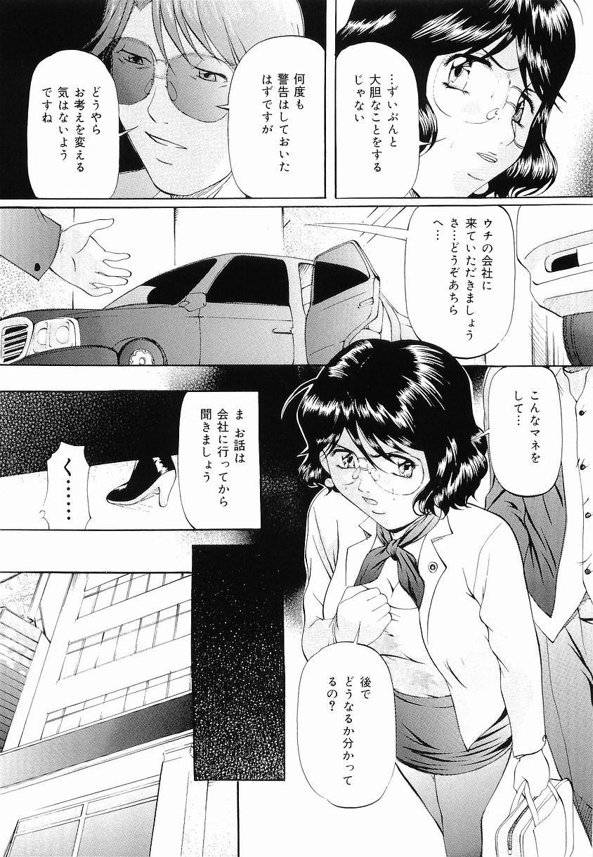 Kedamono Gokko - Beast Play 47