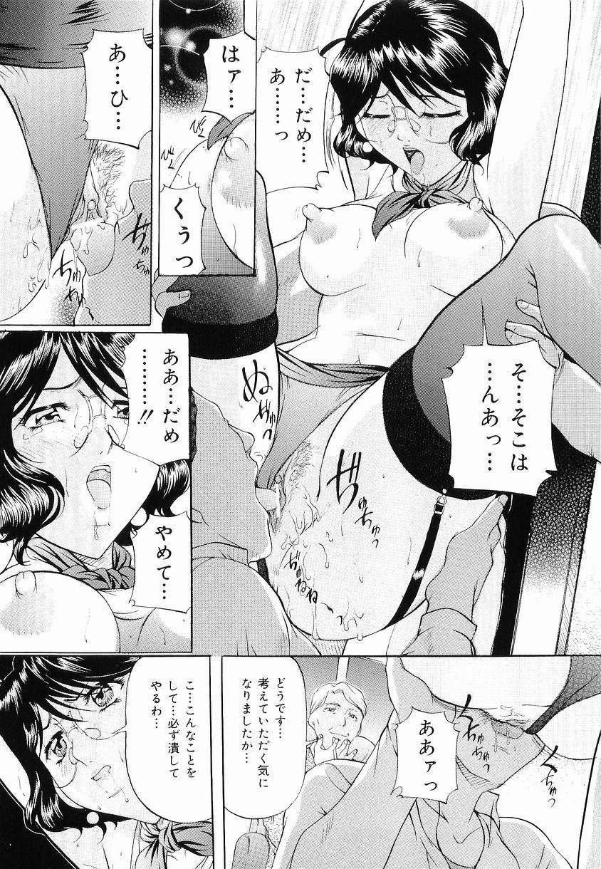 Kedamono Gokko - Beast Play 51