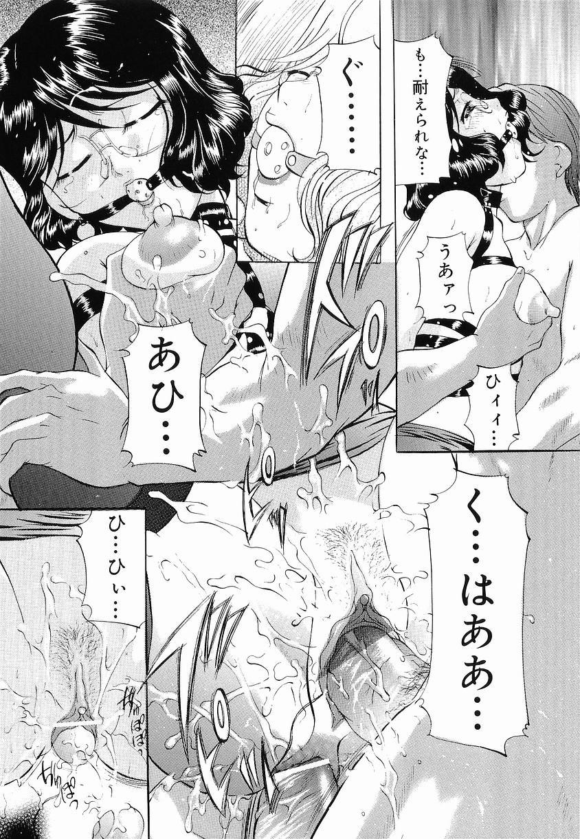Kedamono Gokko - Beast Play 57