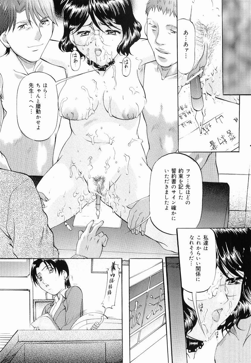 Kedamono Gokko - Beast Play 58