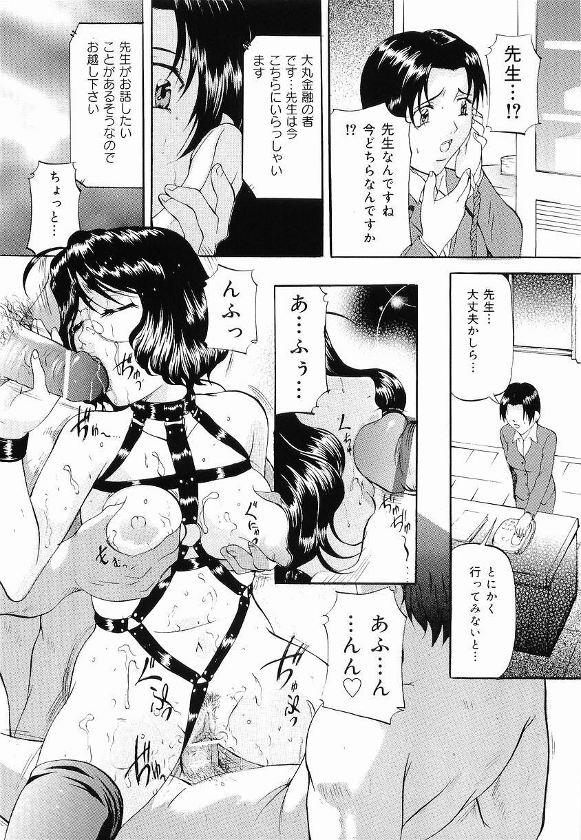 Kedamono Gokko - Beast Play 59