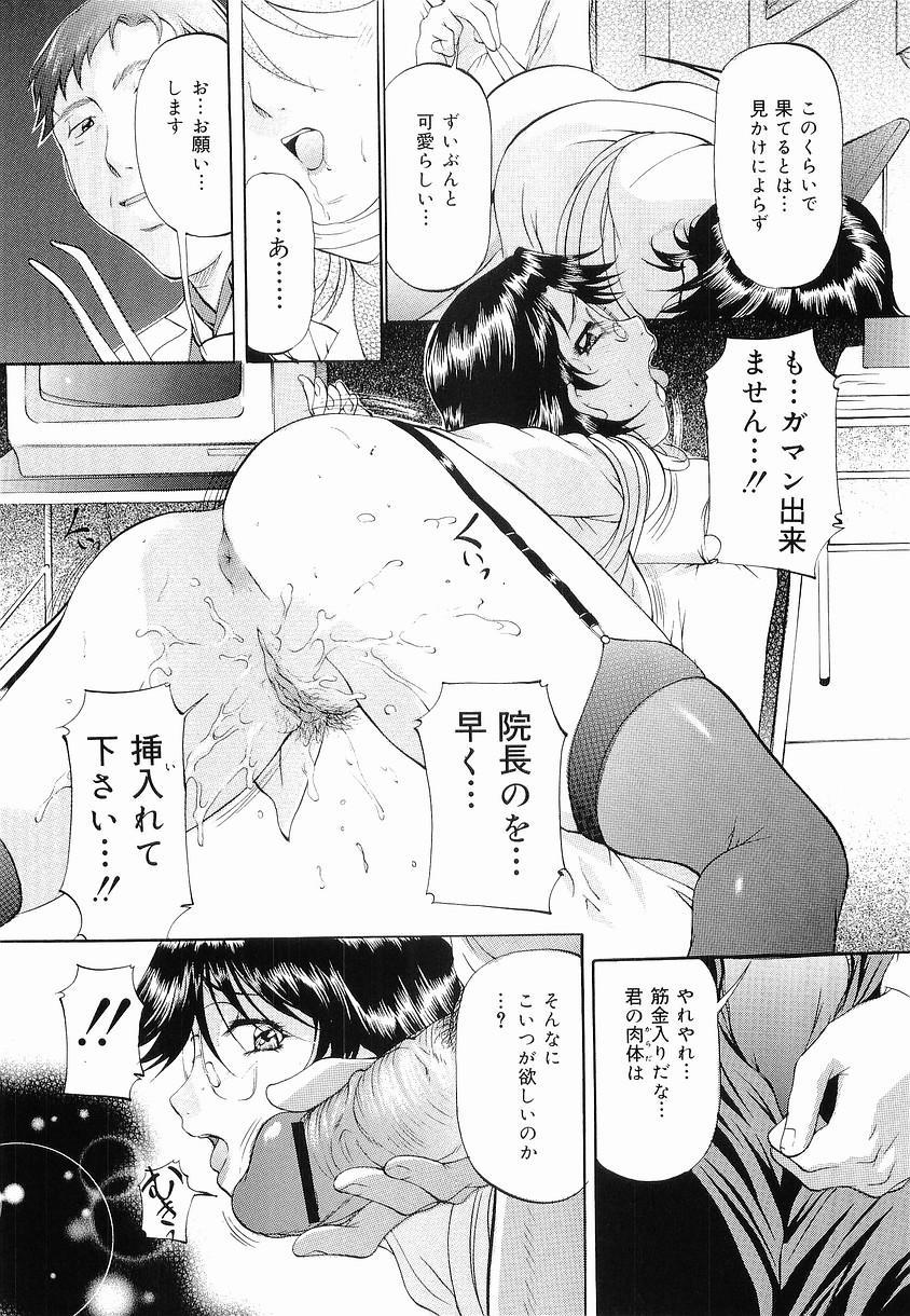 Kedamono Gokko - Beast Play 72