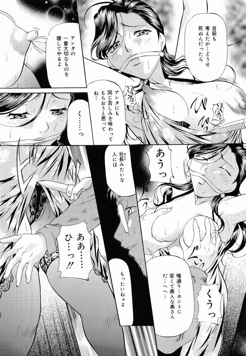 Kedamono Gokko - Beast Play 83