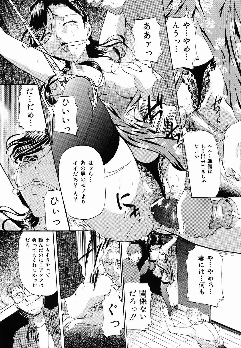 Kedamono Gokko - Beast Play 85