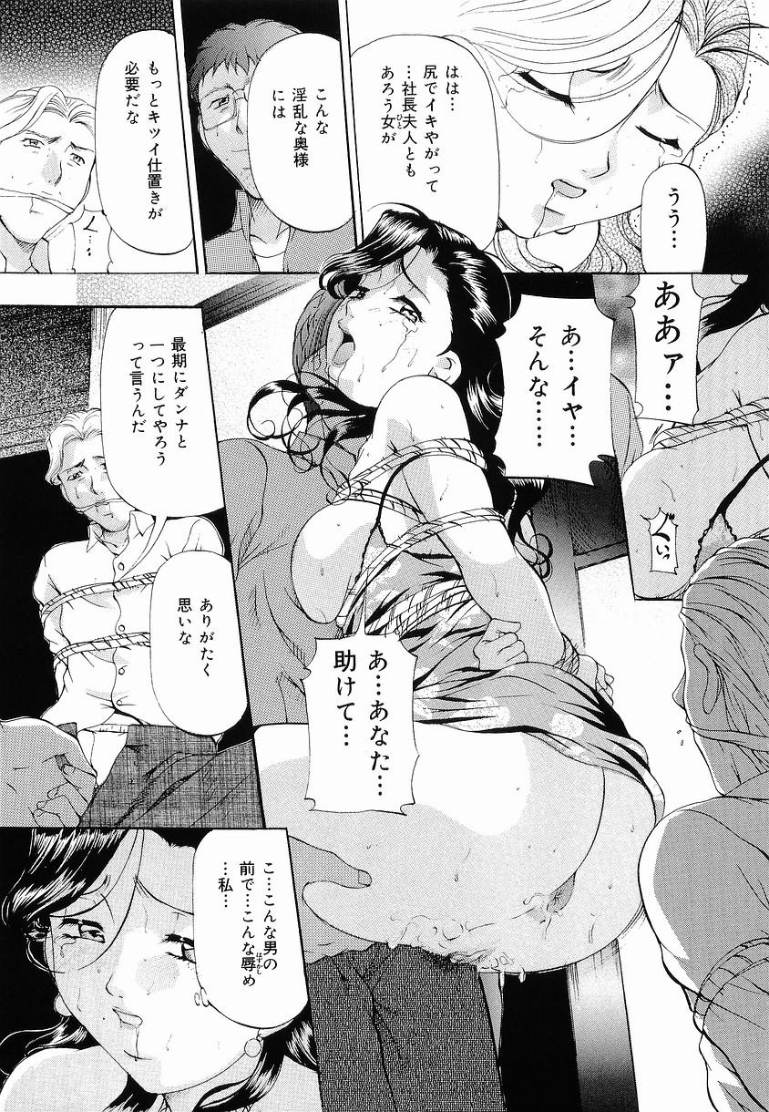 Kedamono Gokko - Beast Play 89
