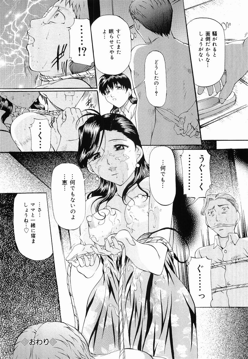 Kedamono Gokko - Beast Play 94