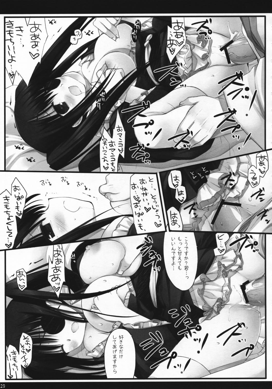 Torikagohime The Birdcage Princess 27