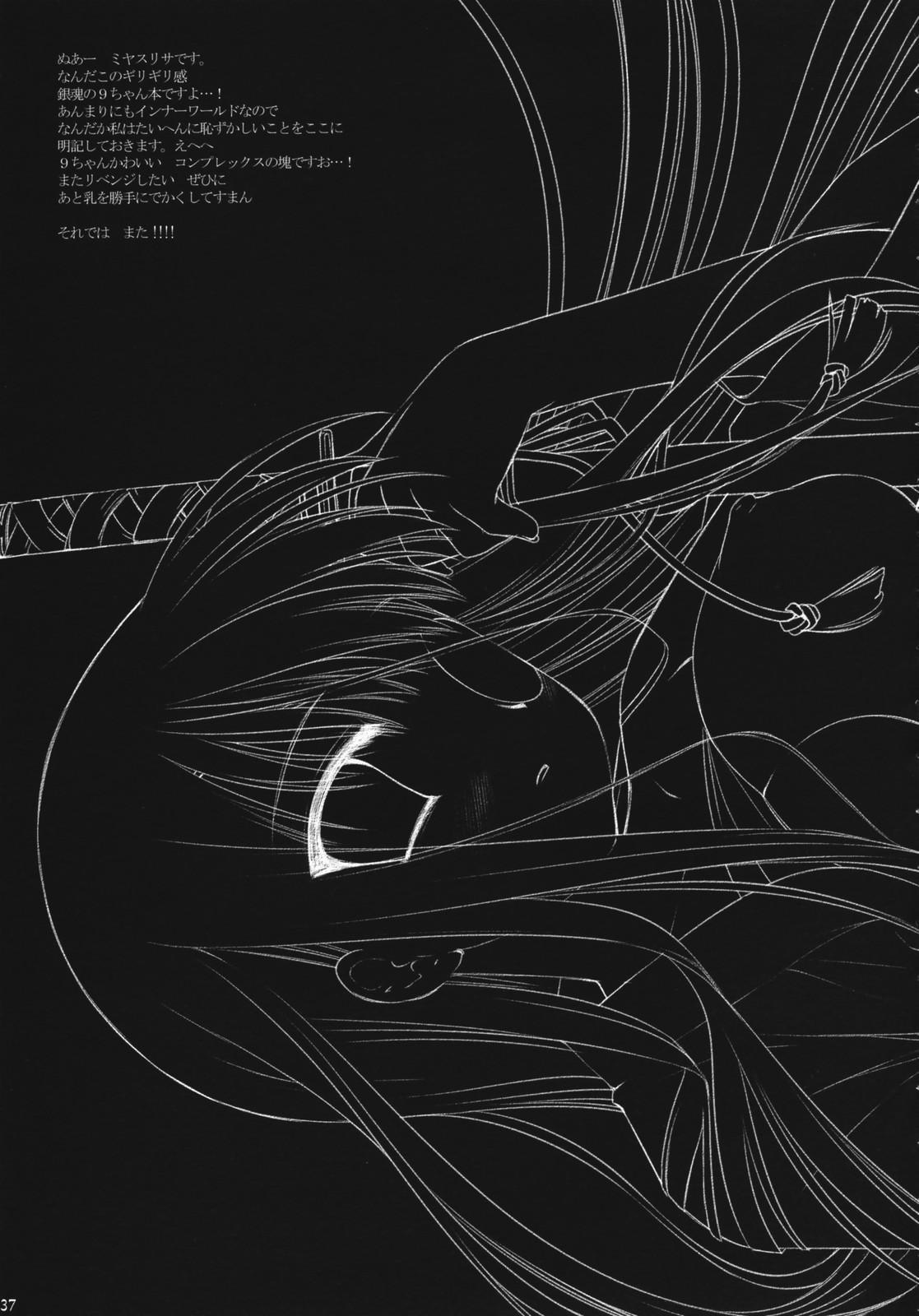 Torikagohime The Birdcage Princess 35