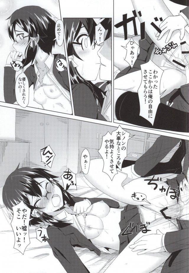 Shino × Shinon 13