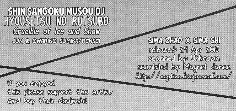 Hyousetsu no Rutsubo | Crucible of Ice and Snow 16