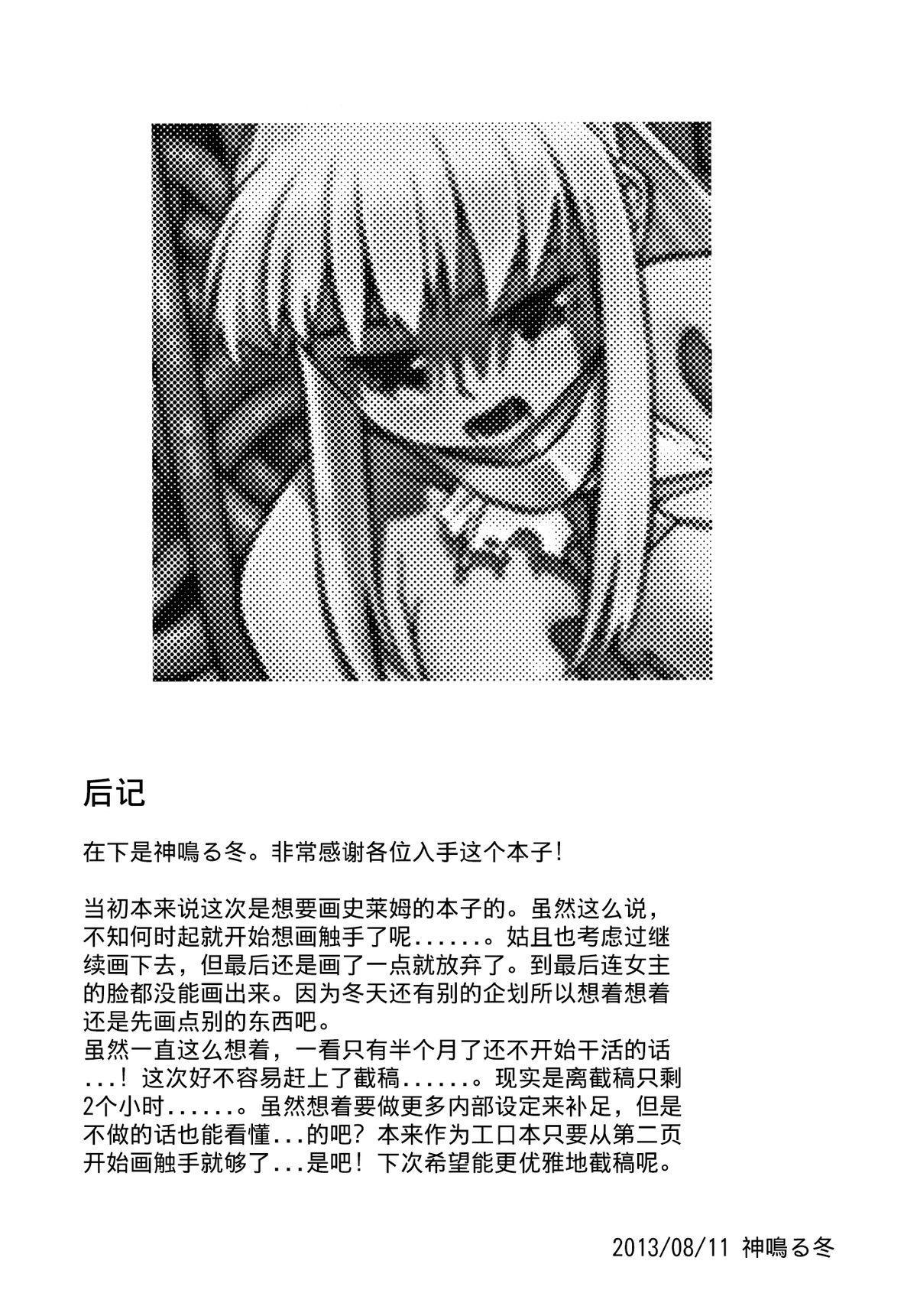 Syokusyu Game 40