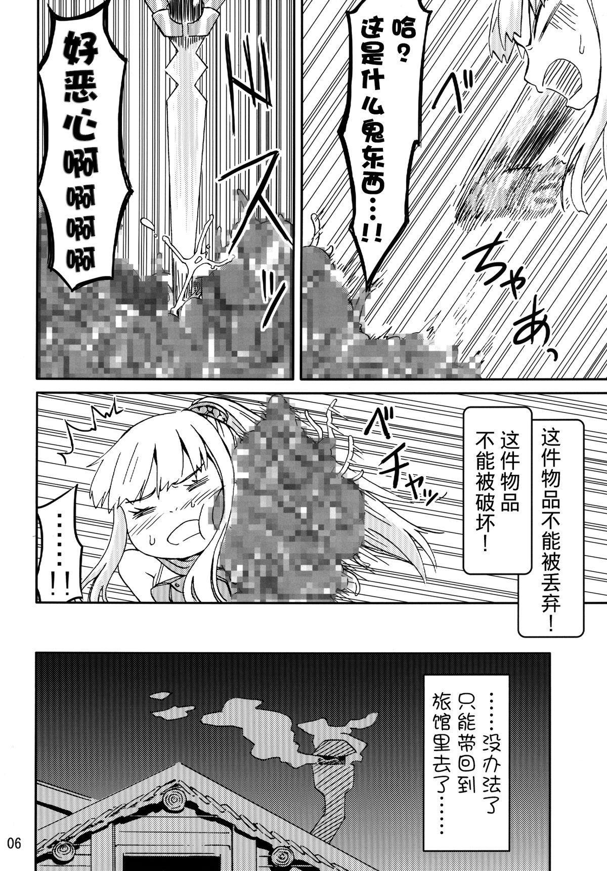 Syokusyu Game 5