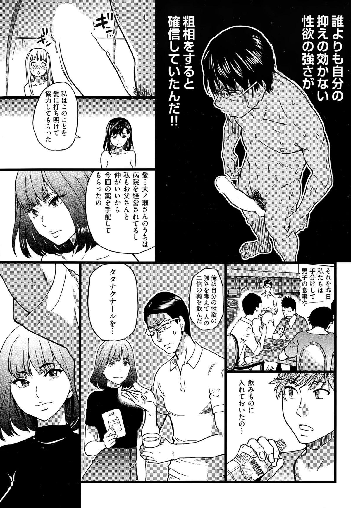 Nudist Beach ni Shuugakuryokou de!! Ch. 7 20