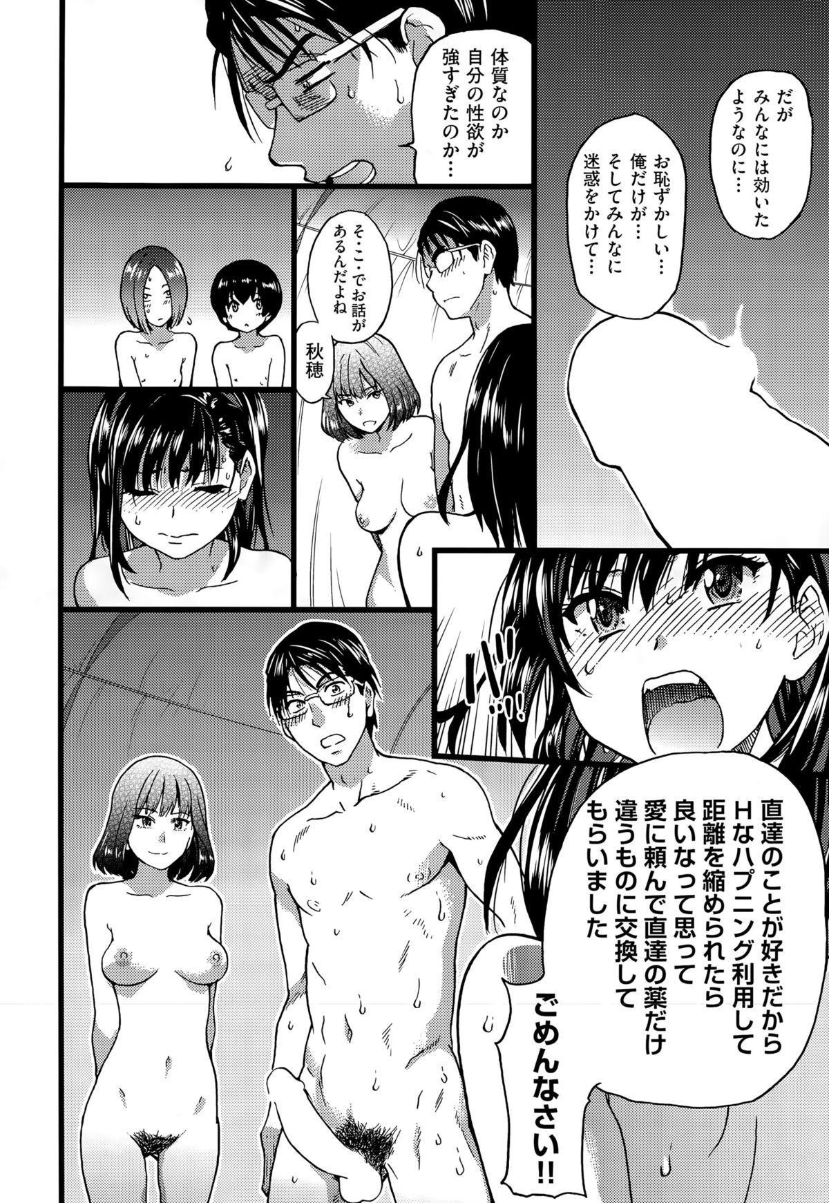 Nudist Beach ni Shuugakuryokou de!! Ch. 7 21