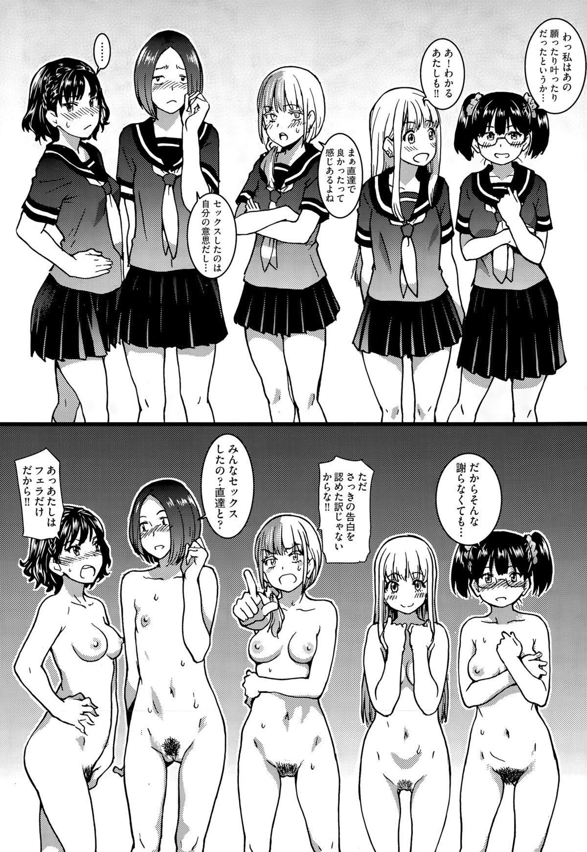 Nudist Beach ni Shuugakuryokou de!! Ch. 7 23