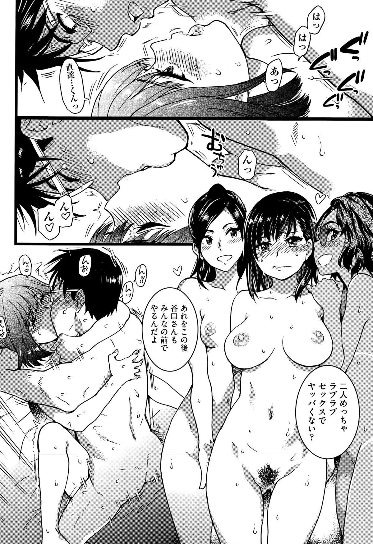 Nudist Beach ni Shuugakuryokou de!! Ch. 7 35