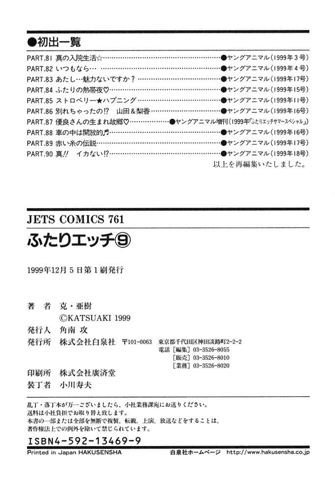 Futari Ecchi 9 172