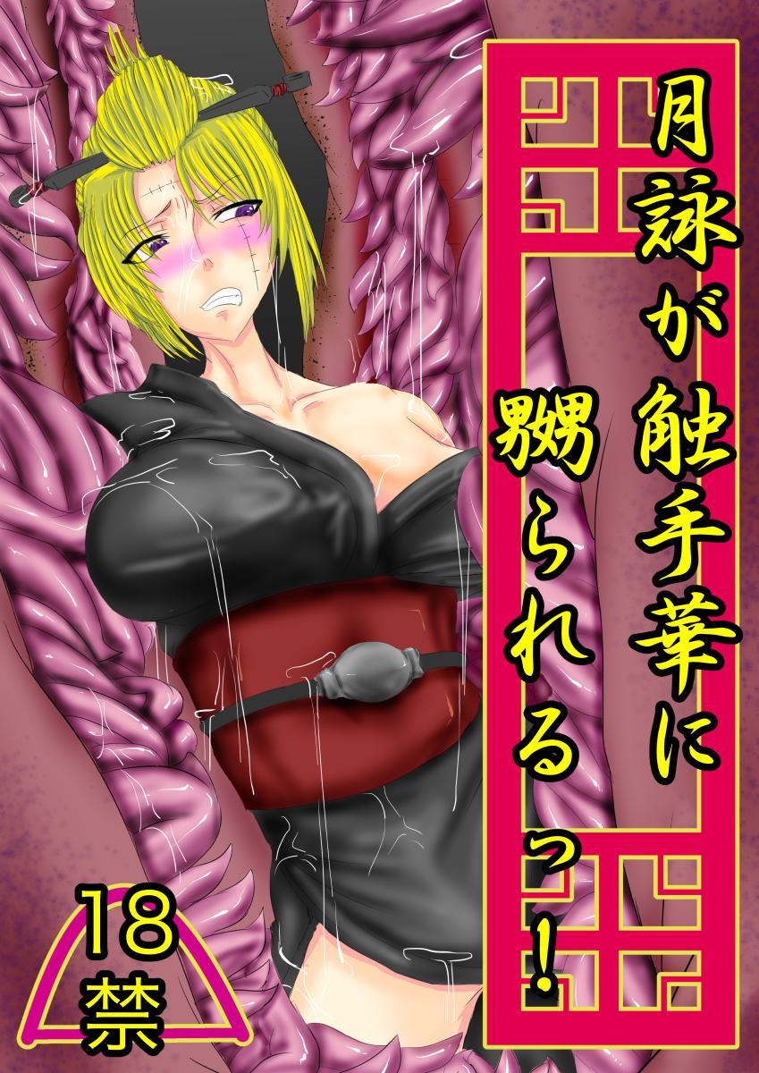 Tsukuyo ga Shokushu Hana ni Naburareru! 0