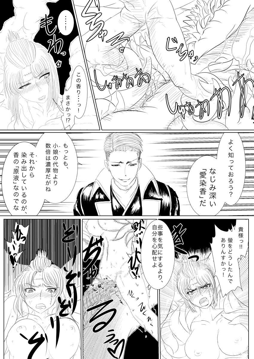 Tsukuyo ga Shokushu Hana ni Naburareru! 11