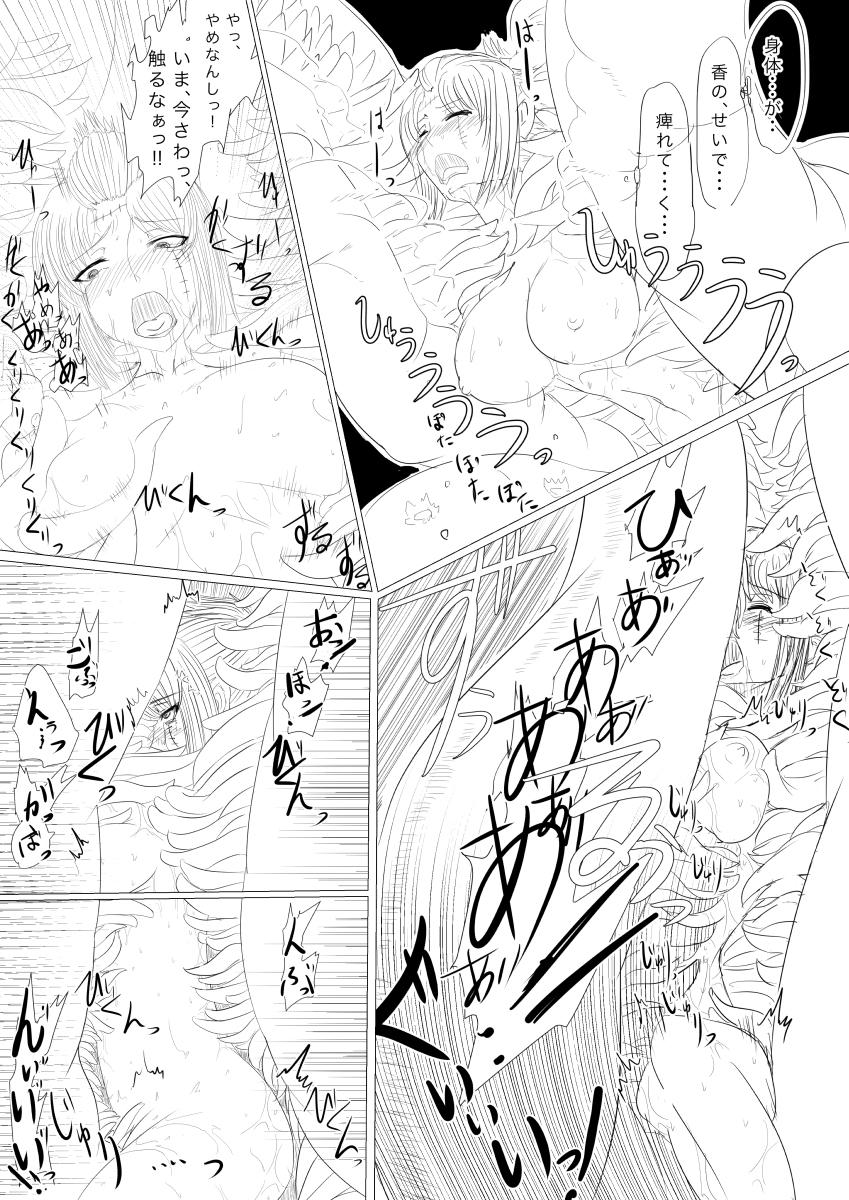 Tsukuyo ga Shokushu Hana ni Naburareru! 13