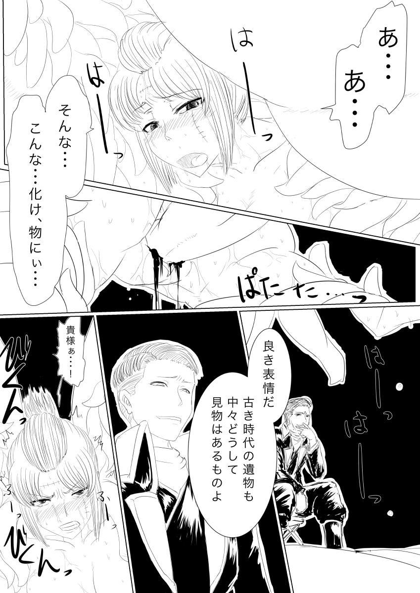 Tsukuyo ga Shokushu Hana ni Naburareru! 17