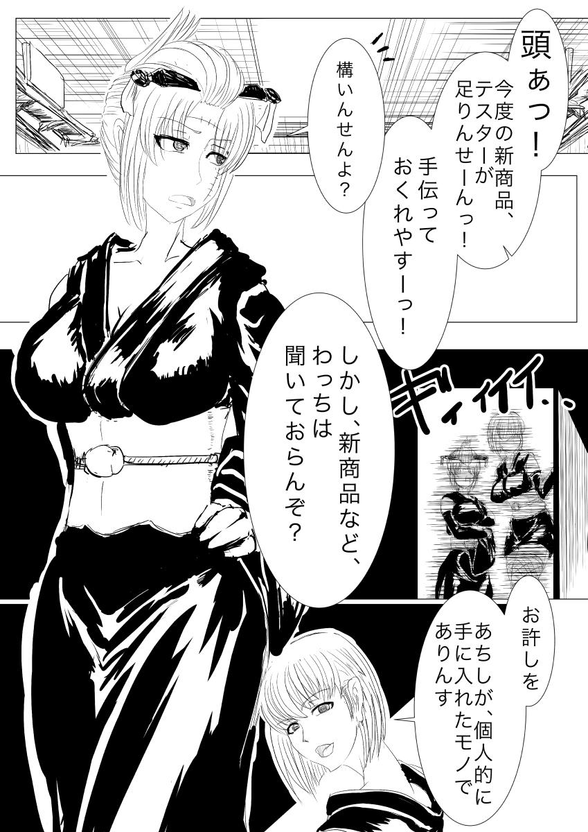 Tsukuyo ga Shokushu Hana ni Naburareru! 1