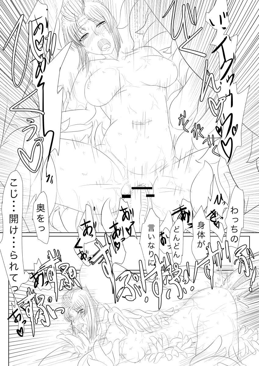 Tsukuyo ga Shokushu Hana ni Naburareru! 21