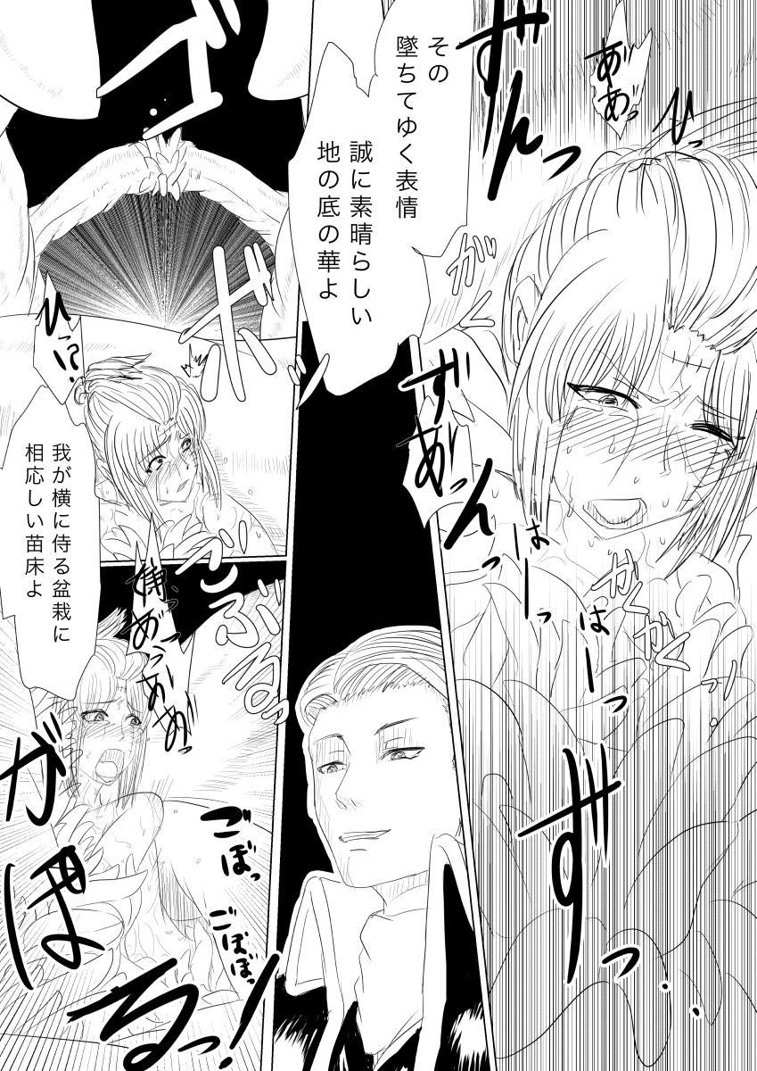 Tsukuyo ga Shokushu Hana ni Naburareru! 23