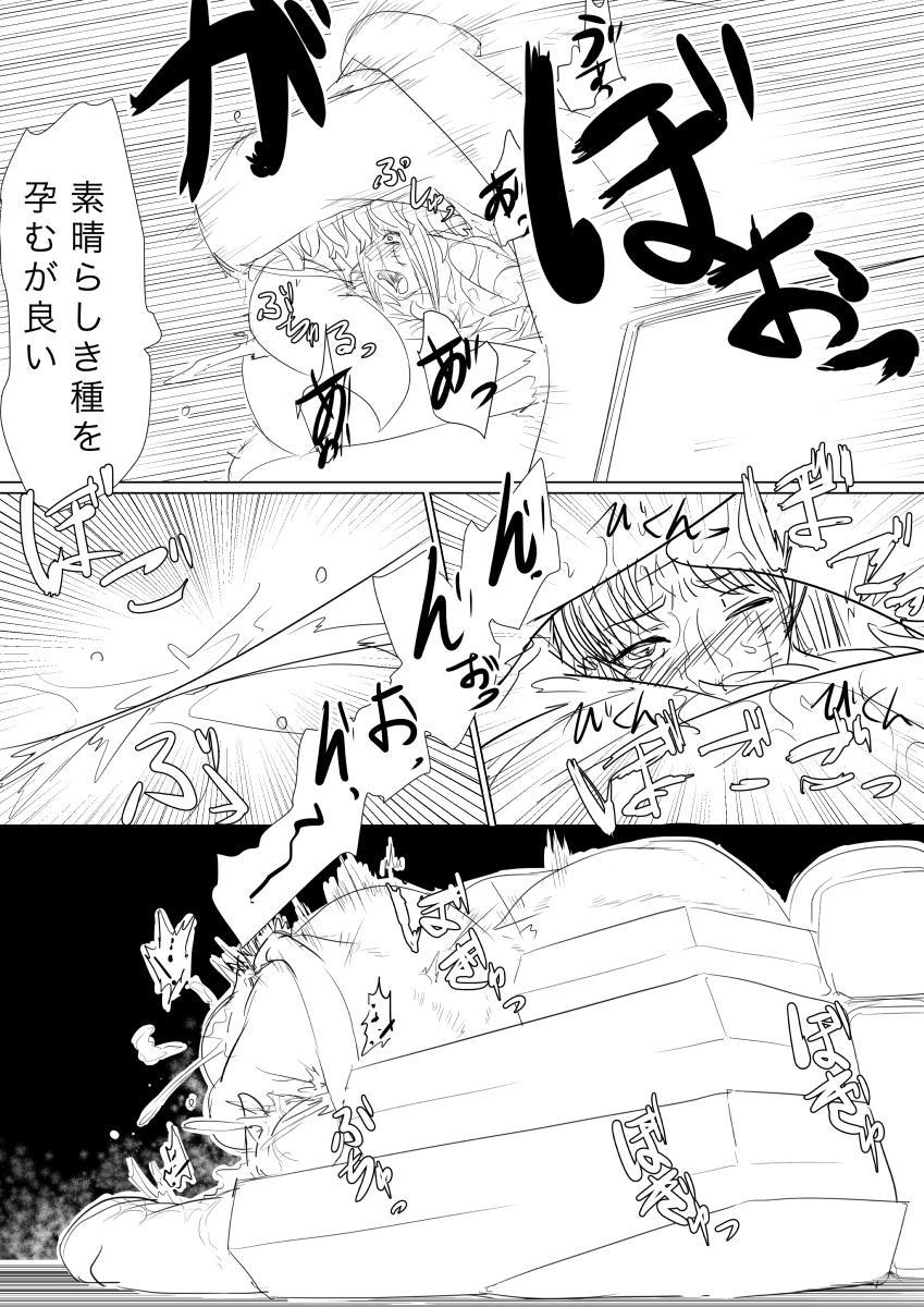 Tsukuyo ga Shokushu Hana ni Naburareru! 24