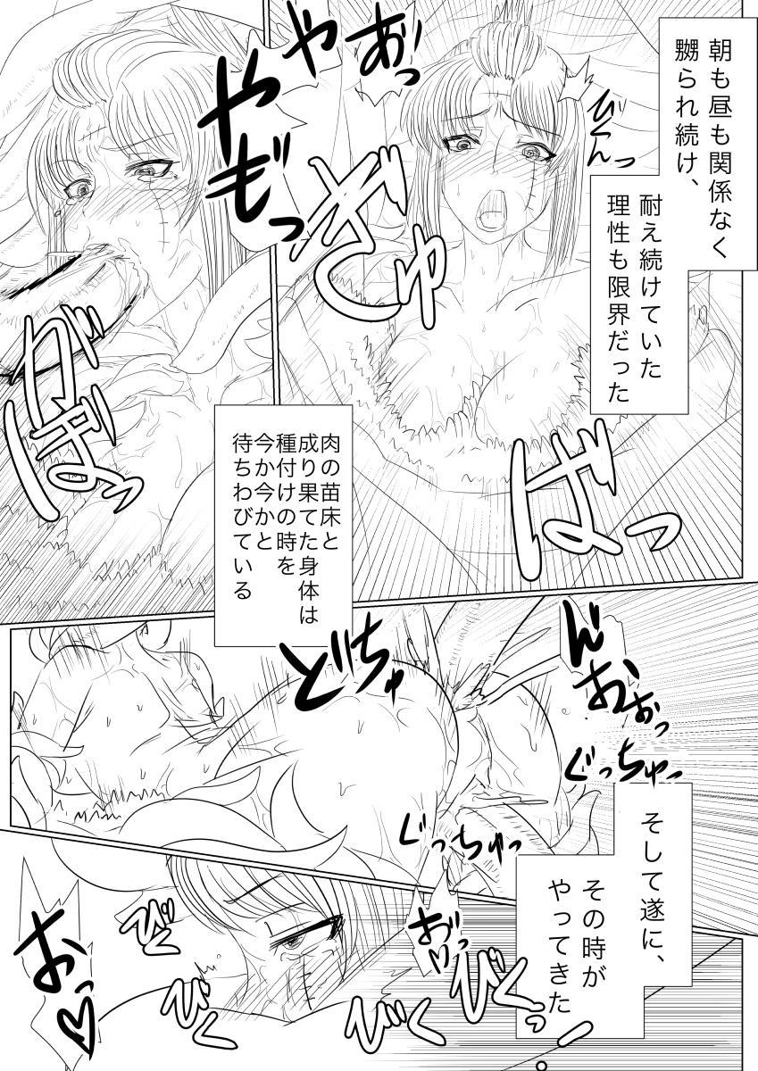 Tsukuyo ga Shokushu Hana ni Naburareru! 27