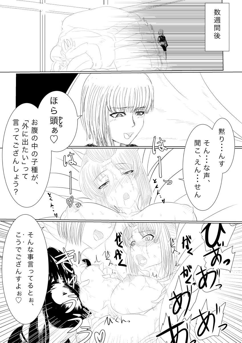 Tsukuyo ga Shokushu Hana ni Naburareru! 32