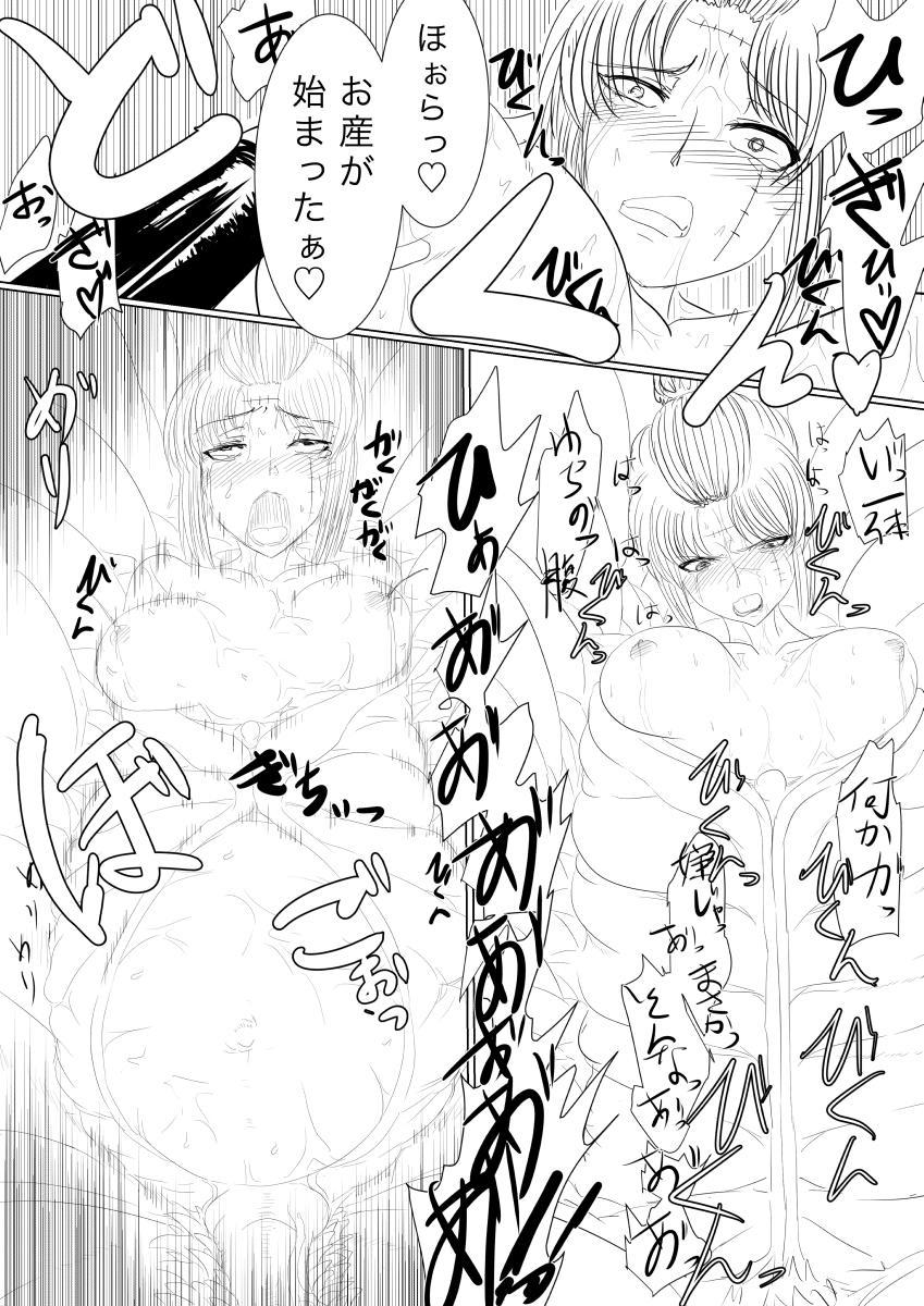 Tsukuyo ga Shokushu Hana ni Naburareru! 33