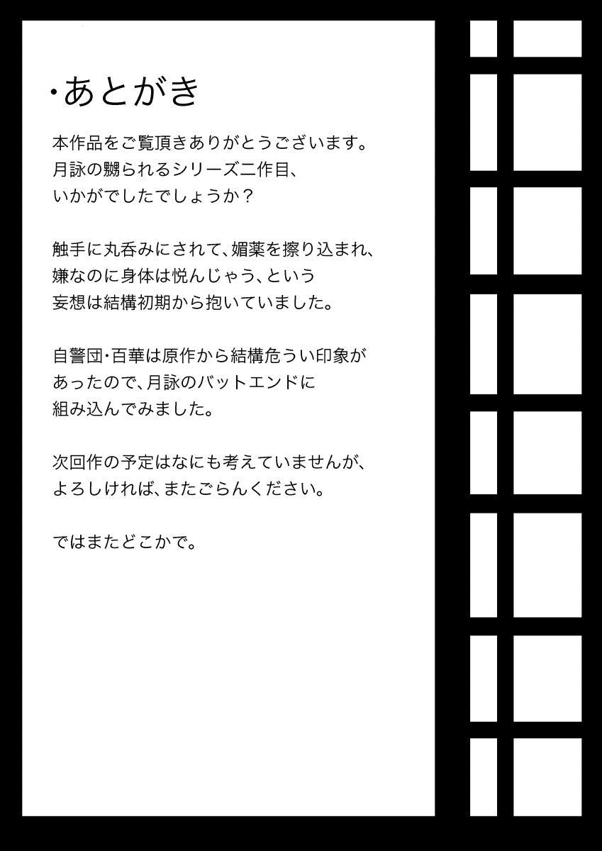 Tsukuyo ga Shokushu Hana ni Naburareru! 38