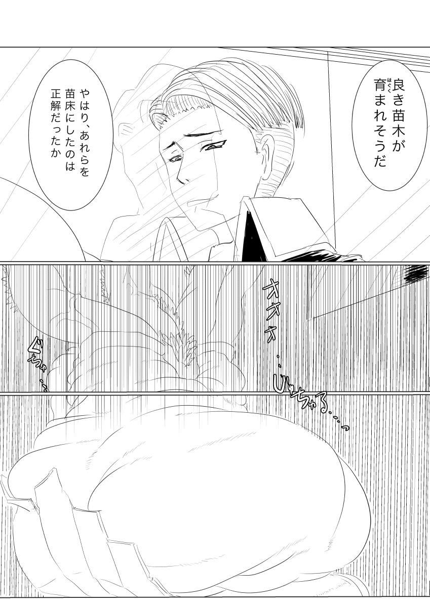 Tsukuyo ga Shokushu Hana ni Naburareru! 39