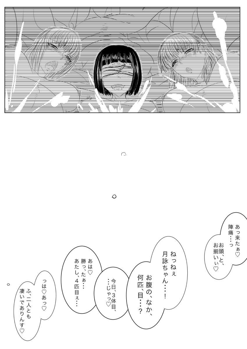 Tsukuyo ga Shokushu Hana ni Naburareru! 41